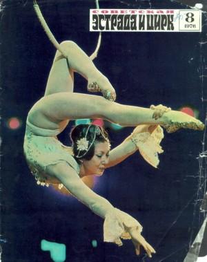 Эротика в цирке и на эстраде фото 634-718